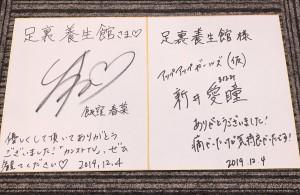 12.4サイン