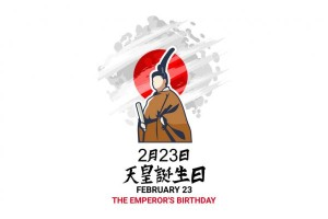 depositphotos_445711210-stock-illustration-translation-february-emperor-birthday-happy
